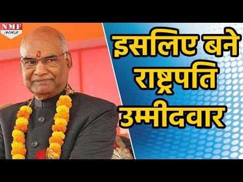 जानिए किन वजह से Ramnath Kovind को BJP ने बनाया Presidential Candidate