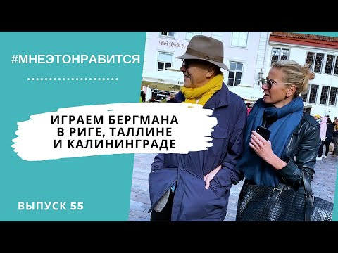 Ура, гастроли! Играем Бергмана в Риге, Таллине и Калининграде! | Мне это нравится! #55 (18+)