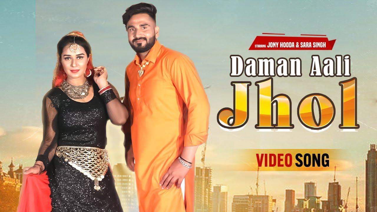 Download Daman Aali Jhol   Sara Singh & Jony Hooda   Anjeep Lucky & Anjali Raj   Haryanvi Song 2021   FFR