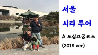 [놀러가자] 서울시티투어버스 A 도심고궁코스 (2018…