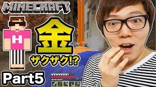 【マインクラフト】ヒカキンのマイクラ実況Part5 金がザクザク!? 洞窟の底へ! thumbnail