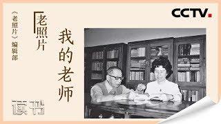 《读书》 20190910 《老照片》编辑部 《老照片 我的老师》 我的老师陈翰笙| CCTV科教