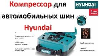 Компрессор Hyundai  Компрессор для автомобильных шин Hyundai CHA 1512 смотреть
