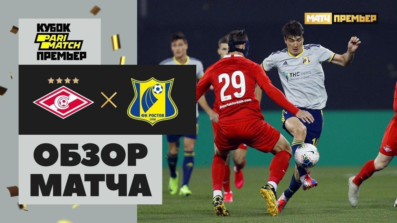 Спартак - Ростов - 2:1 Обзор матча смотреть онлайн (01.02.2020)
