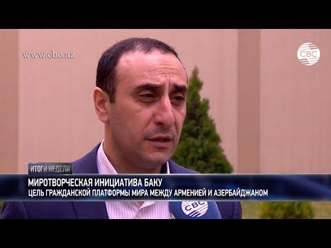 Армяне приезжают в Баку посредством гражданской платформы мира