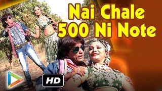 Nai Chale 500 Ni Note  Dj Mix Song  Vikram Chauhan  Gujarati Dj Song 2016