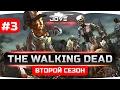 Нет Пути Назад? ● The Walking Dead: Season 2 #3.
