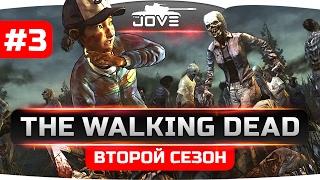 Нет Пути Назад? [Финал] ● The Walking Dead: Season 2 #3.