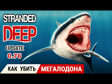 КАК УБИТЬ МЕГАЛОДОНА ➤ Игра Stranded Deep прохождение #17