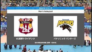 2018-19V.LEAGUE 開幕戦 VC長野トライデンツ VS パナソニックパンサーズ