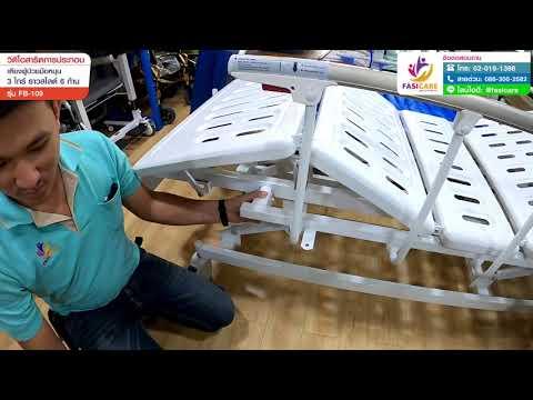 วีดีโอสาธิตการวิธีการประกอบ เตียงผู้ป่วยมือหมุน 3 ไกร์ ราวสไลด์ รุ่น FB109