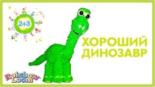 Хороший динозавр Арло 3D из резинок Rainbow loom bands