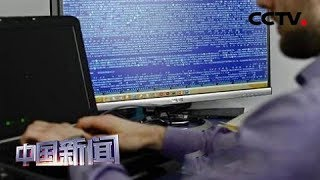 [中国新闻] 俄高官:美国企图对俄基础设施进行网络攻击 | CCTV中文国际