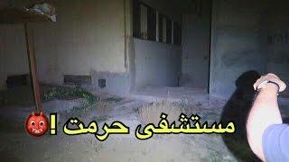 دخلنا مستشفى حرمت مهجور من 30 سنه !!!😱