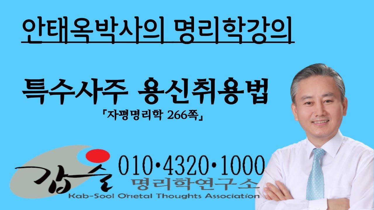 특수사주 용신취용법-자평명리학(266쪽)-갑술명리학-안태옥박사의 명품사주강의