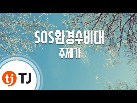 [TJ노래방] SOS환경수비대 -  (SOS Environmental Garrison - ) / TJ Karaoke