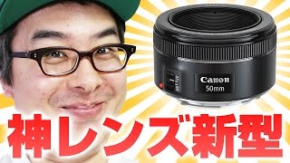 あの神レンズが新型になった!Canon EF 50mm F1.8 STM がやってきた! thumbnail