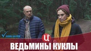Сериал Северное сияние. Ведьмины куклы (2019) 1-2 серии детектив на канале ТВЦ - анонс