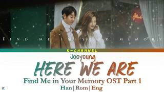 Here We Are 나의 오늘이 너의 오늘을 만나 Jooyoung 주영 Find Me in Your Memory OST Part 1 Han Rom Eng 가사