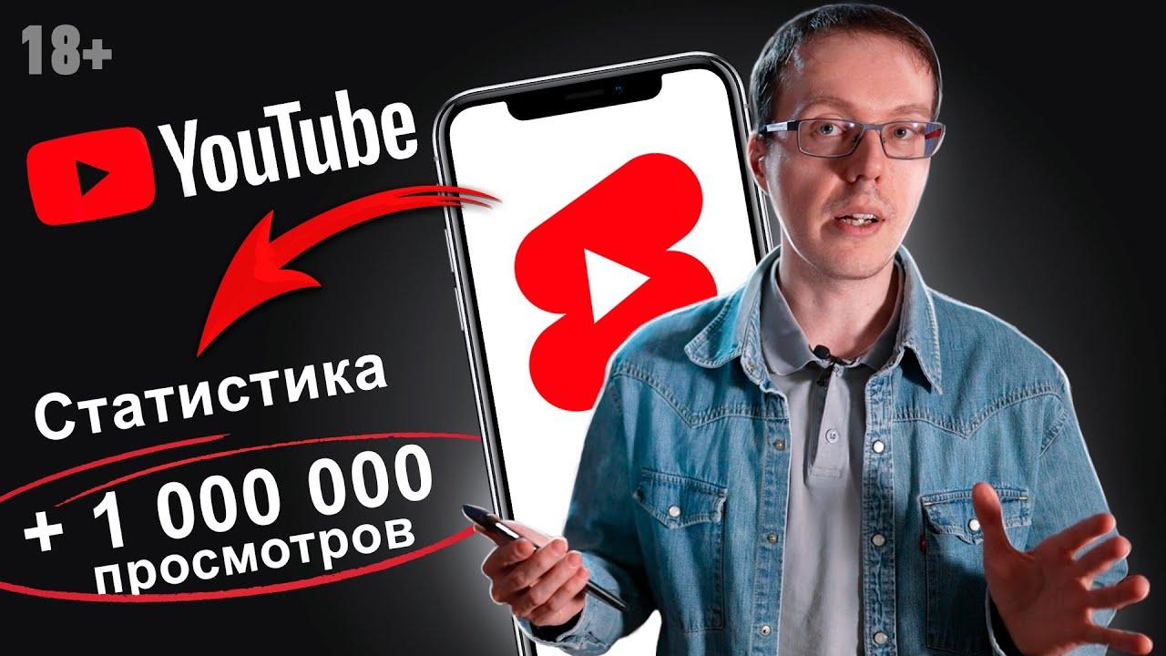 Почему YouTube Shorts дают миллион просмотров в 1 случае из 10 Стала известна вероятность бана Ютуб
