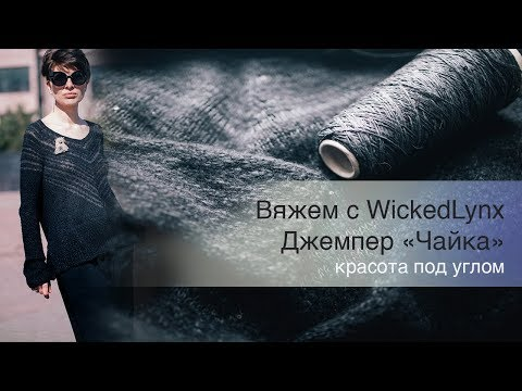"Вяжем с WickedLynx. Джемпер ""Чайка"""