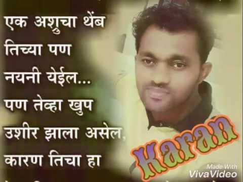 Jiv Ragngla Dangla Rangla Asa Premachi Aas Tu