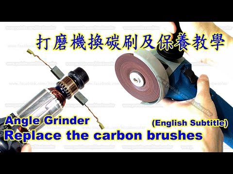 打磨機換碳刷及基本保養示範 Angle grinder replace the carbon brushes (English Subtitle)