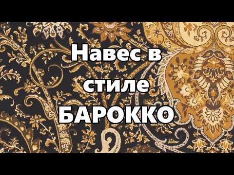 Кованый навес в стиле БАРОККО