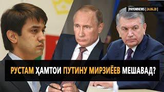 Рустам ҳамтои Путину Мирзиёев мешавад? |PAYOMNEWS|24.06.20|اخبار تحلیلی