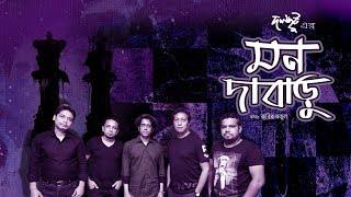 Mon Dabaru Dalchhut Mp3 Song Download