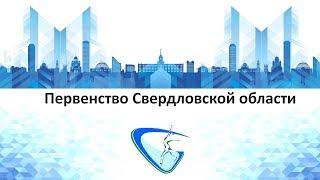 Первенство Свердловской области