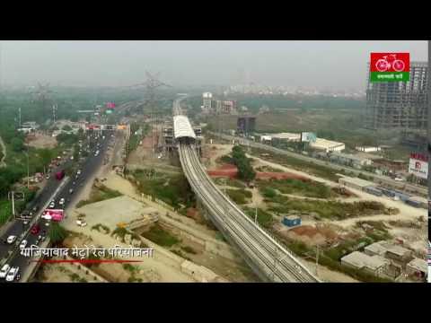 Ghaziabad and Noida Metro