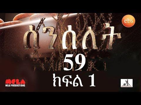 Senselet Drama ሰንሰለት ድራማ Part 59 - TV Drama