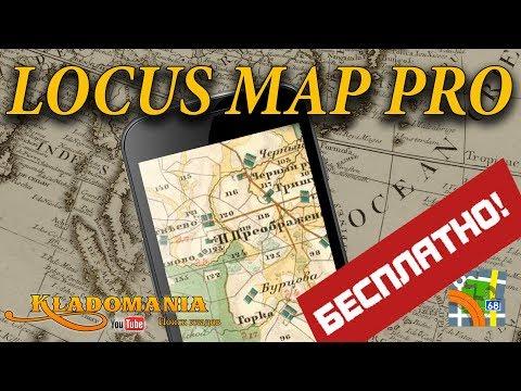 LOCUS MAP PRO бесплатно. В чем отличие версии PRO от FREE. Кладомания