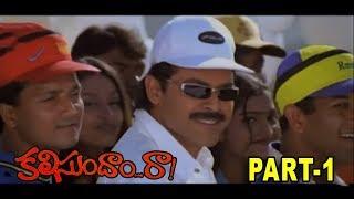 Video Kalisundam Raa Full Movie Parts: 01/10 | Venkatesh | Simran download MP3, 3GP, MP4, WEBM, AVI, FLV November 2017