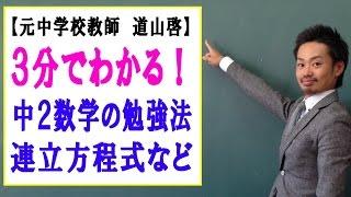 中2数学の勉強法続き→http://tyugaku.net/gakunen/tyu2-sugaku.html 【...