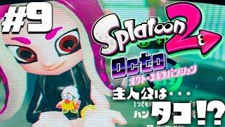 【オクト・エキスパンション #9】スプラトゥーン2(Splatoon2)を実況プレイ