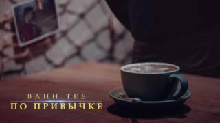 Bahh Tee - По привычке (AUDIO)