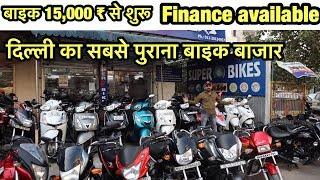 Bike Starting From 15k Only | Hidden Second Hand Bike Market | Delhi | Bhumi Motors