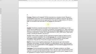 как в Word 2013 удалить разрыв страницы