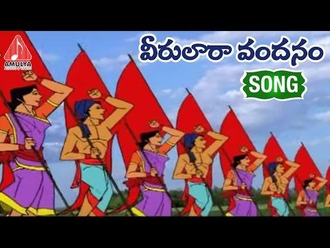 Veerulara Vandanam| Telangana |Daruv anjanna|Sentiment Songs | Amulya Audios and Videos