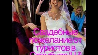 Свадебные пожелания от туристов в Стамбуле(Ч.3)