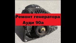 Generator ta'mirlash Audi dan Bosch А6С4 90A. Podshipniklar va bir oz tartibsizlik IRN.