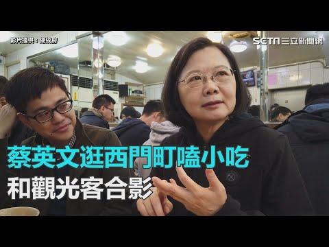 關心觀光!蔡英文走進西門町 和觀光客一起逛街品嘗小吃|三立新聞網SETN.com