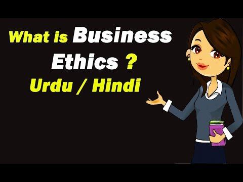 What is Business Ethics ? Urdu / Hindi