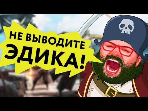 БОЛЬШЕ ЗА АВТОМАТ ПИРАТ НЕ САЖУСЬ!! ЭДИК ЧУТЬ НЕ СЛИЛ ДЕПОЗИТ В КАЗИНО ВУЛКАН. ИГРОВЫЕ АВТОМАТЫ ТЕСТ