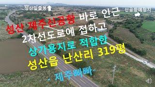 [제주도부동산]성산신공항 바로 인근 2차선접한 상가용지…