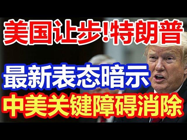 美国让步!特朗普最新表态,暗示中美关键障碍消除!