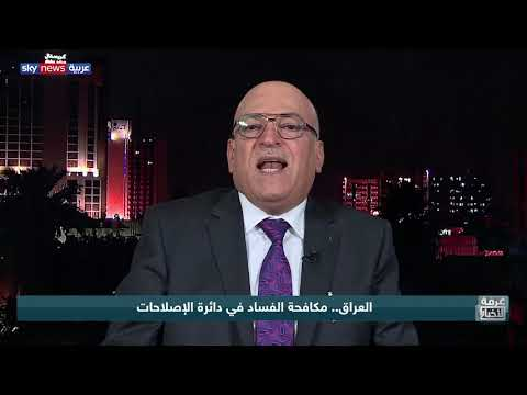 العراق.. مكافحة الفساد في دائرة الإصلاحات  - 01:53-2019 / 10 / 12