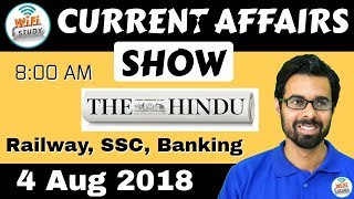 8:00 AM - CURRENT AFFAIRS SHOW 4 Aug   RRB ALP/Group D, SBI Clerk, IBPS, SSC, UP Police